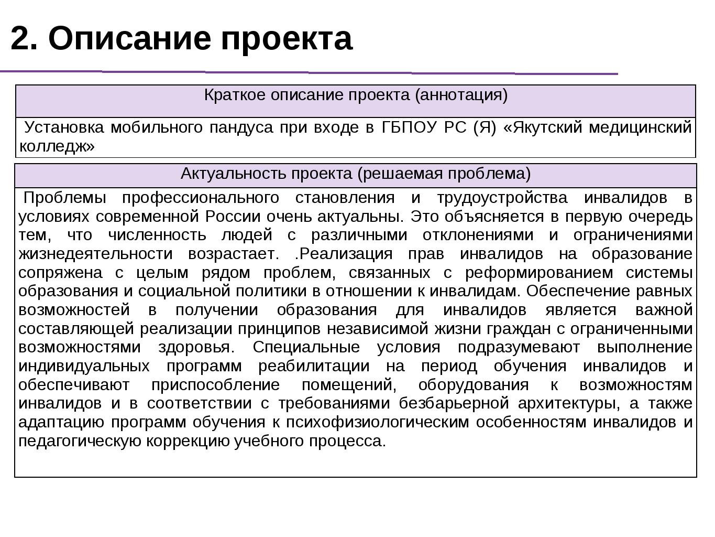 2. Описание проекта Краткое описание проекта (аннотация) Установка мобильног...