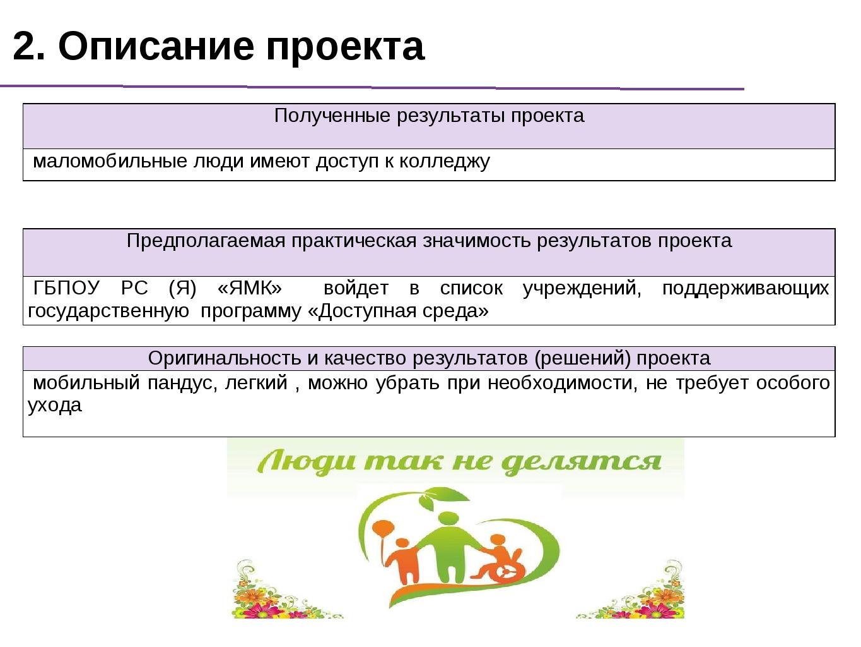 2. Описание проекта Полученные результаты проекта маломобильные люди имеют д...