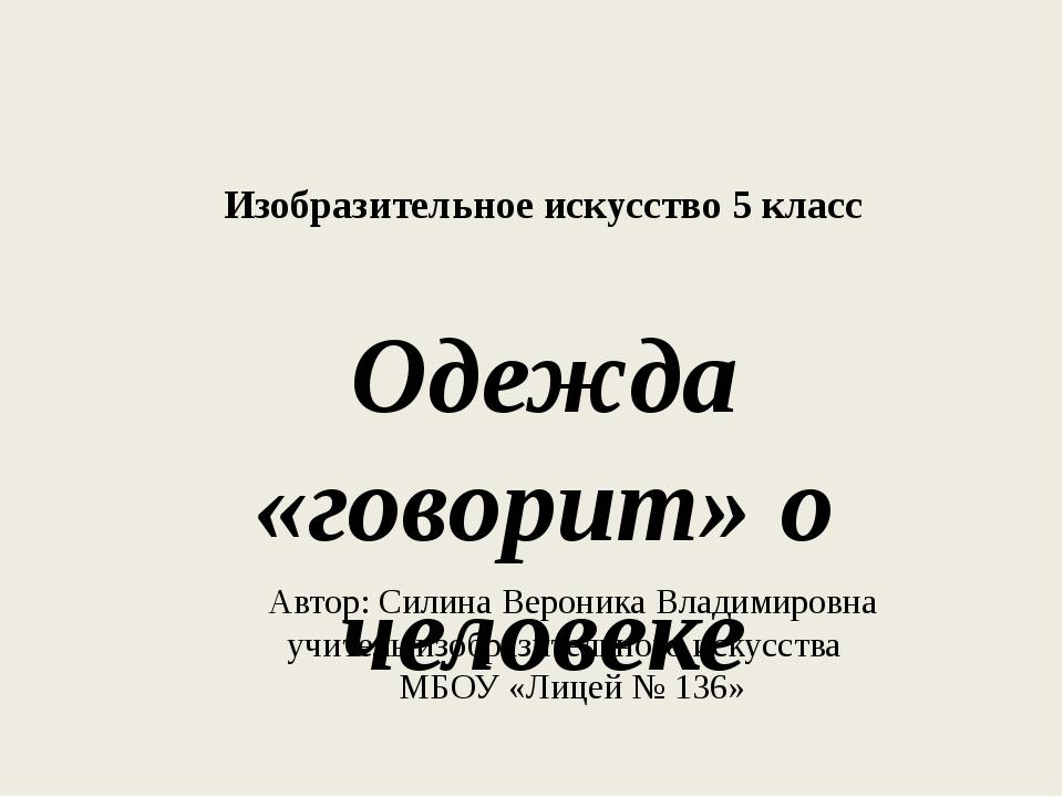 Изобразительное искусство 5 класс Одежда «говорит» о человеке Автор: Силина...