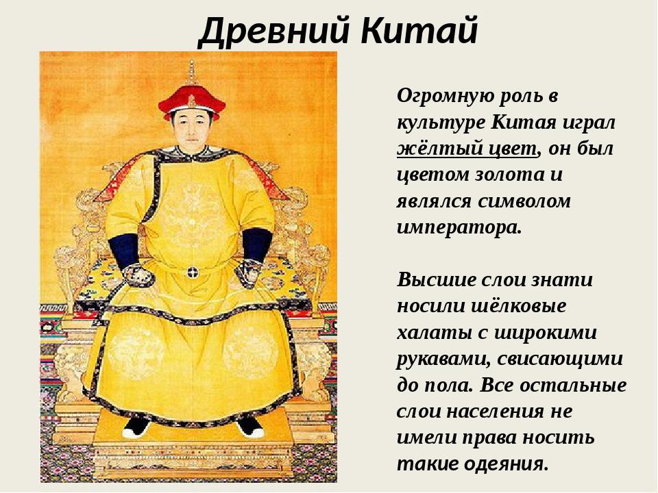 Древний Китай Огромную роль в культуре Китая играл жёлтый цвет, он был цветом...