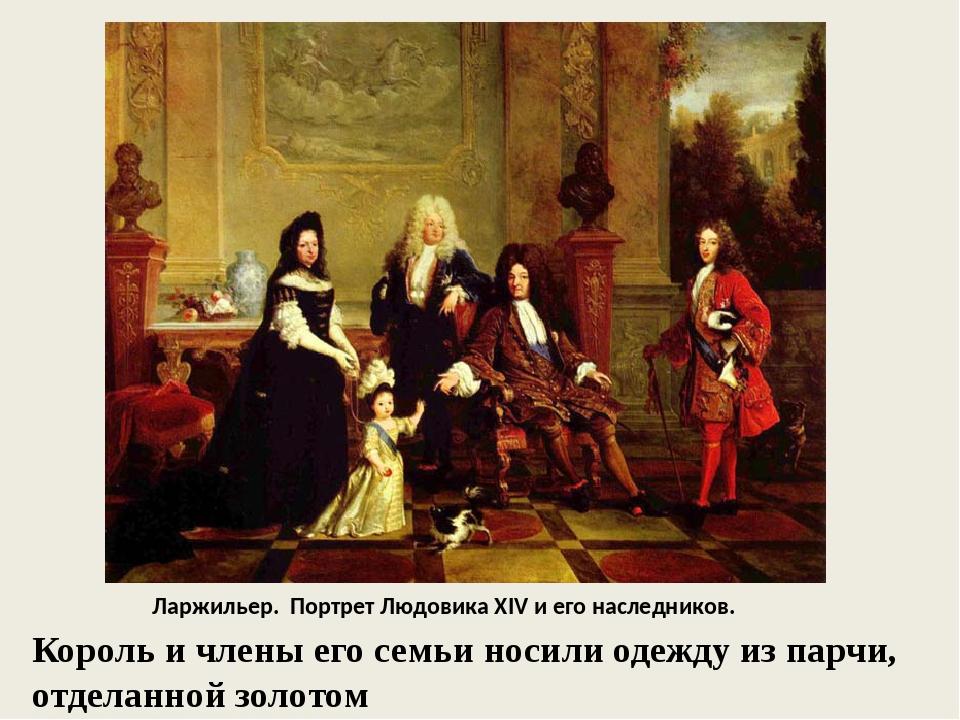 Ларжильер. Портрет Людовика XIV и его наследников. Король и члены его семьи н...