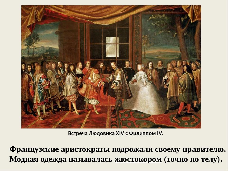 Встреча Людовика XIV с Филиппом IV. Французские аристократы подрожали своему...