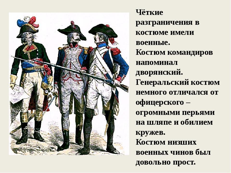 Чёткие разграничения в костюме имели военные. Костюм командиров напоминал дво...