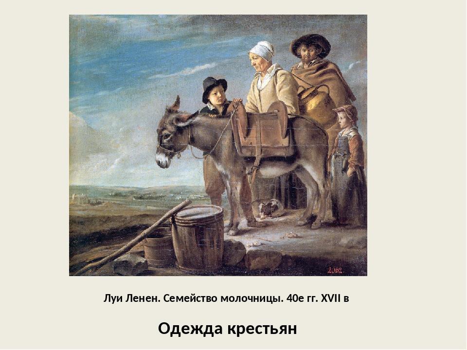 Луи Ленен. Семейство молочницы. 40е гг. XVII в Одежда крестьян