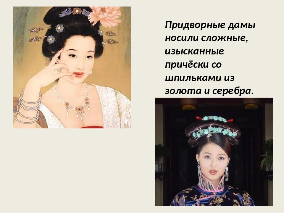 Придворные дамы носили сложные, изысканные причёски со шпильками из золота и...