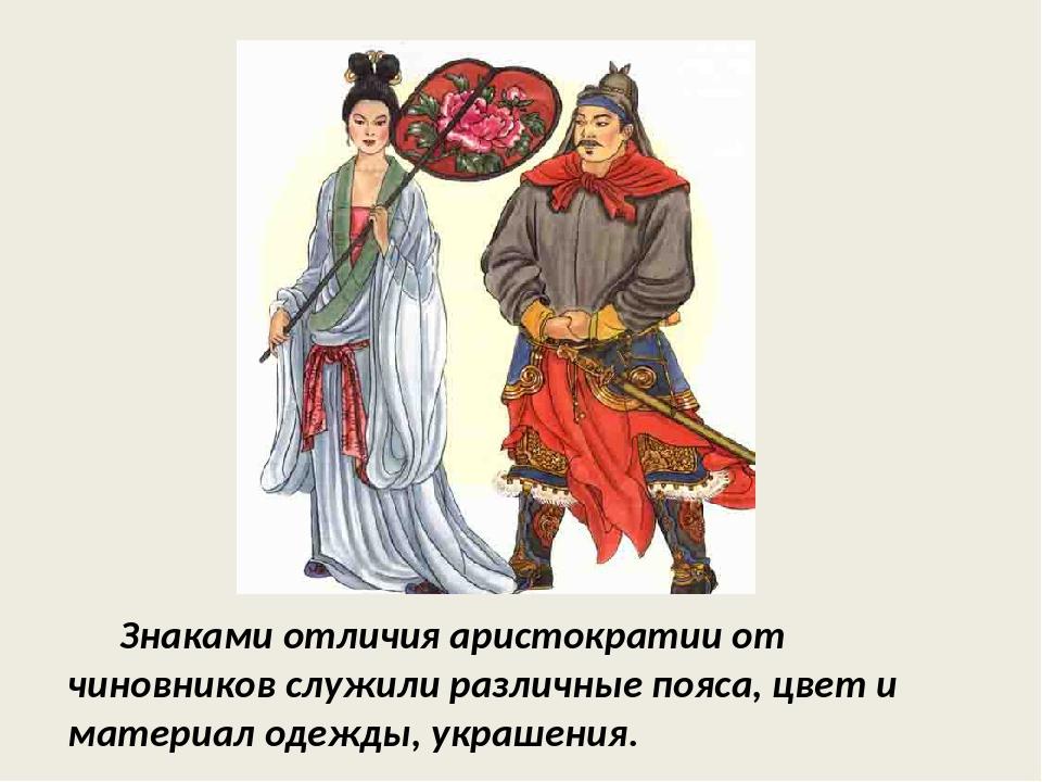 Знаками отличия аристократии от чиновников служили различные пояса, цвет и м...