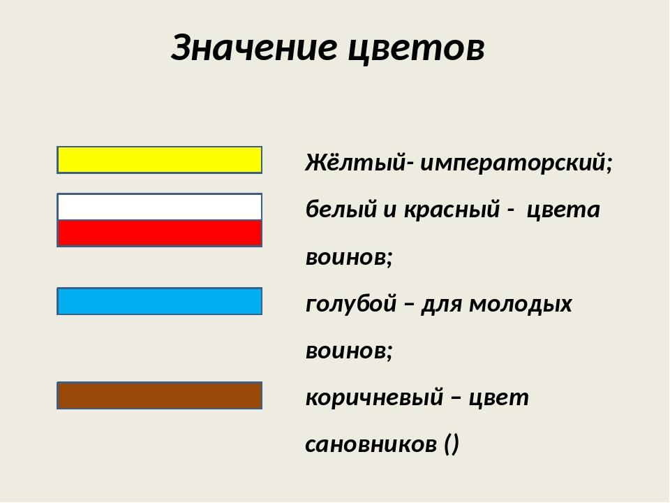 Жёлтый- императорский; белый и красный - цвета воинов; голубой – для молоды...