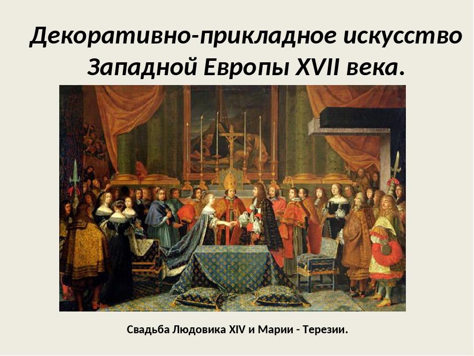 Декоративно-прикладное искусство Западной Европы XVII века. Свадьба Людовика...
