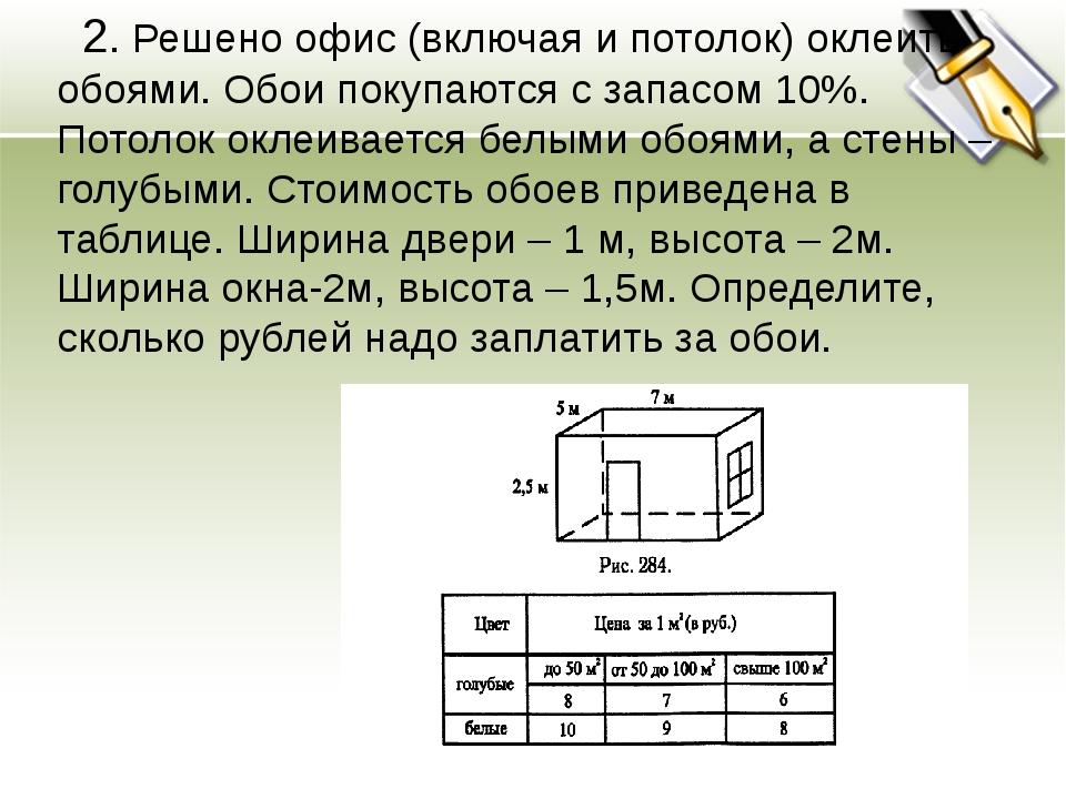 Решение: 1. (5 + 7) * 2*2,5 – 1 * 2 – 2*1,5 = 60 - 1 – 3 = 56 м2 – площадь ст...