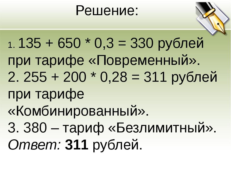 Решение: 1. 600 + 500 * 2,5 = 1850 рублей план «700» 2. 820 + 200 * 2 = 1220...