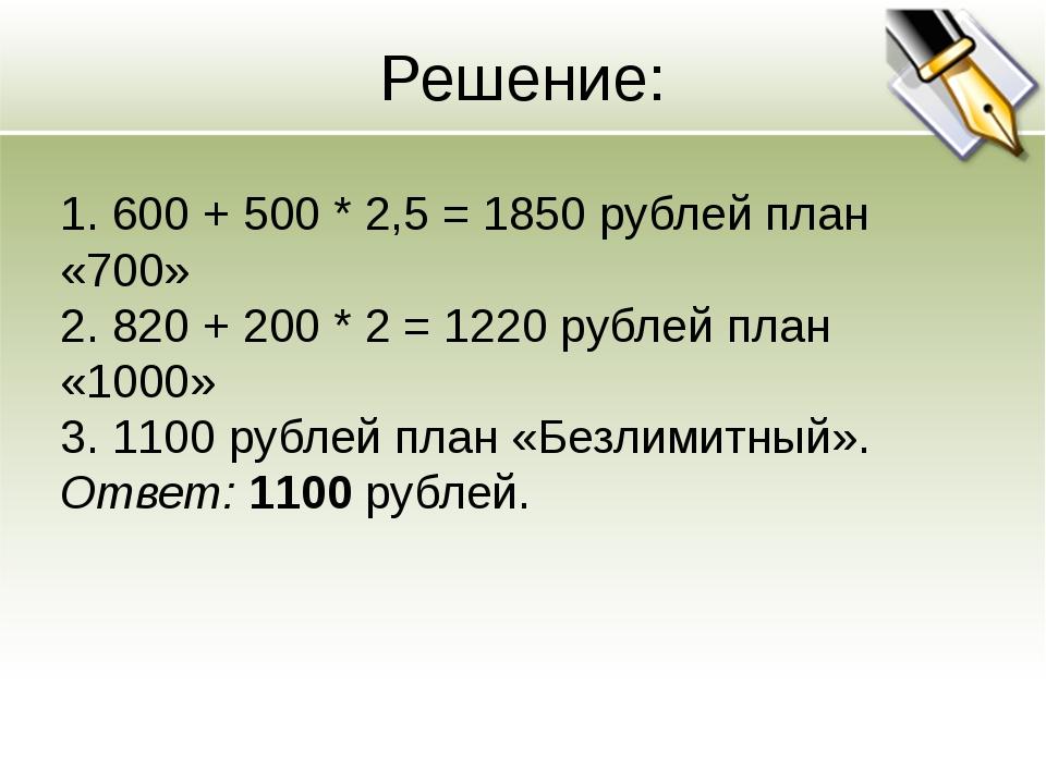 Решение: 1. 1200 * 3*2 = 7200 рублей стоит поехать поездом. 2. 700 : 100 * 7*...