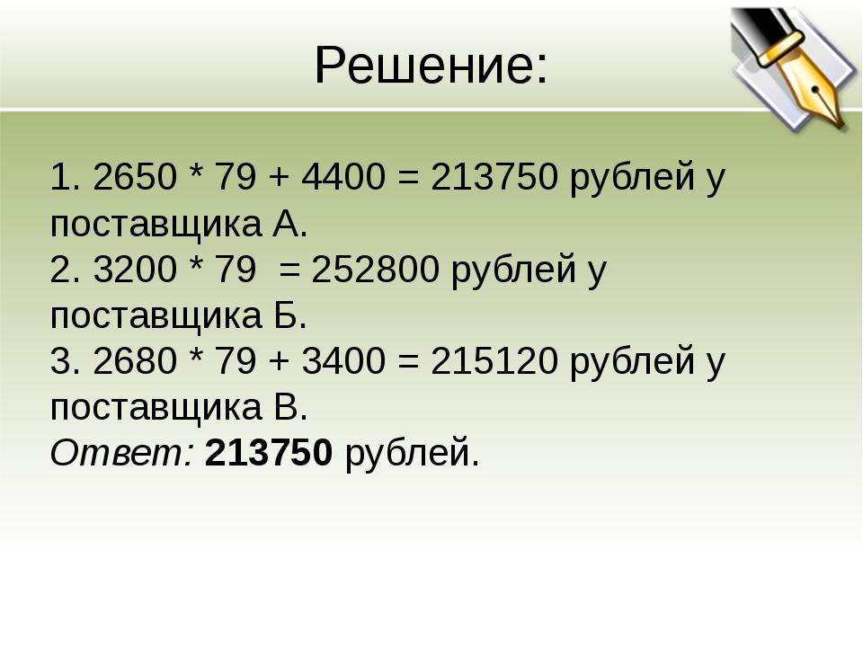 3. Для отправки 3 т продукции на 150км можно воспользоваться услугами одной...