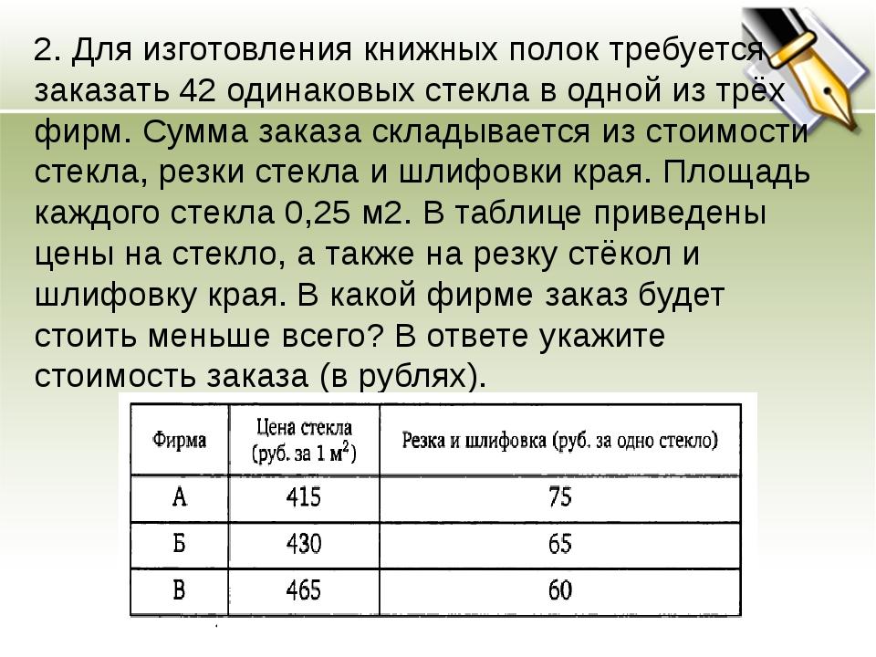 Решение: 1. 150 : 10 * 90 * 2 = 2700 рублей в компании А. 2. 150 : 10 * 100 *...