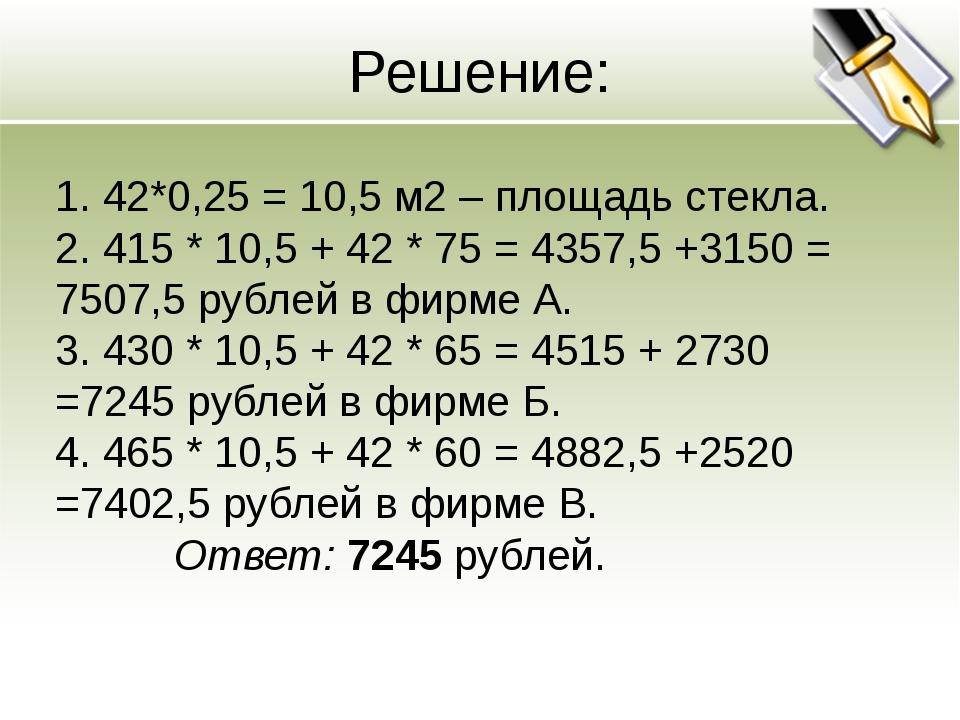 2. В таблице даны условия банковского кредита в трёх различных банках. Предпо...