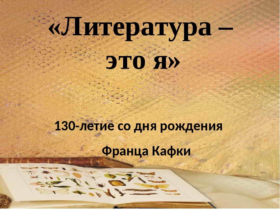 «Литература – это я» 130-летие со дня рождения Франца Кафки