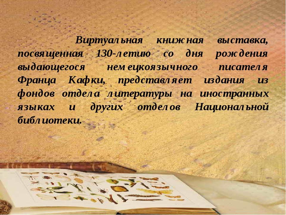 Виртуальная книжная выставка, посвященная 130-летию со дня рождения выдающег...