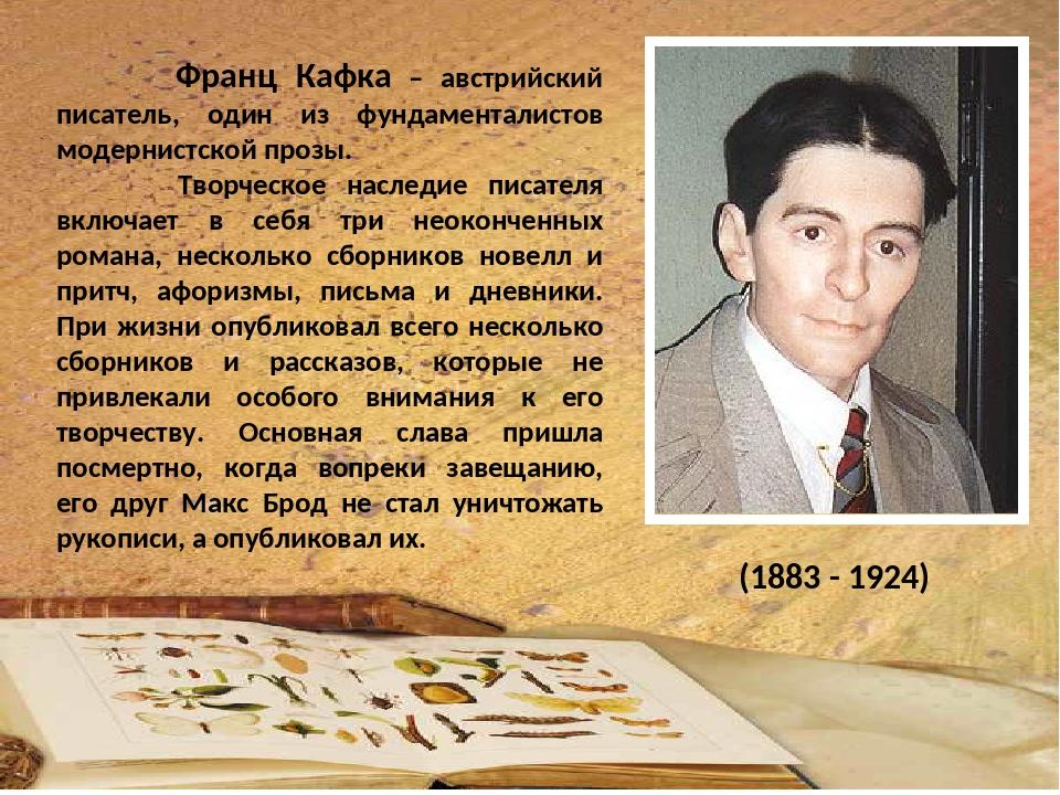 (1883 - 1924) Франц Кафка – австрийский писатель, один из фундаменталистов мо...