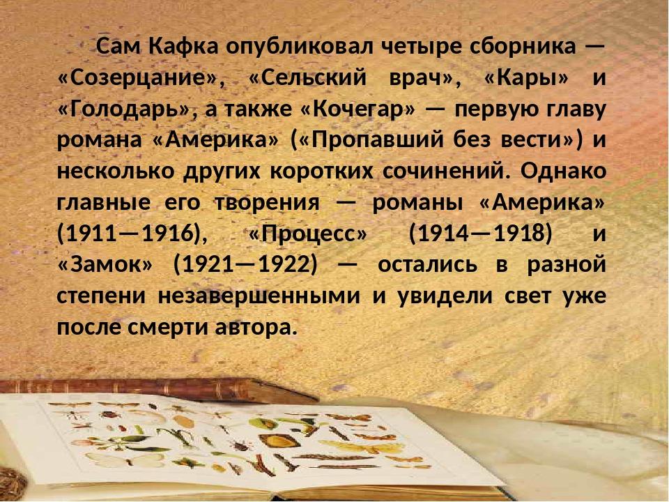 Сам Кафка опубликовал четыре сборника — «Созерцание», «Сельский врач», «Кары...