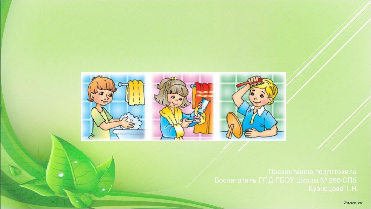 Чистота – залог здоровья Презентацию подготовила Воспитатель ГПД ГБОУ Школы №...