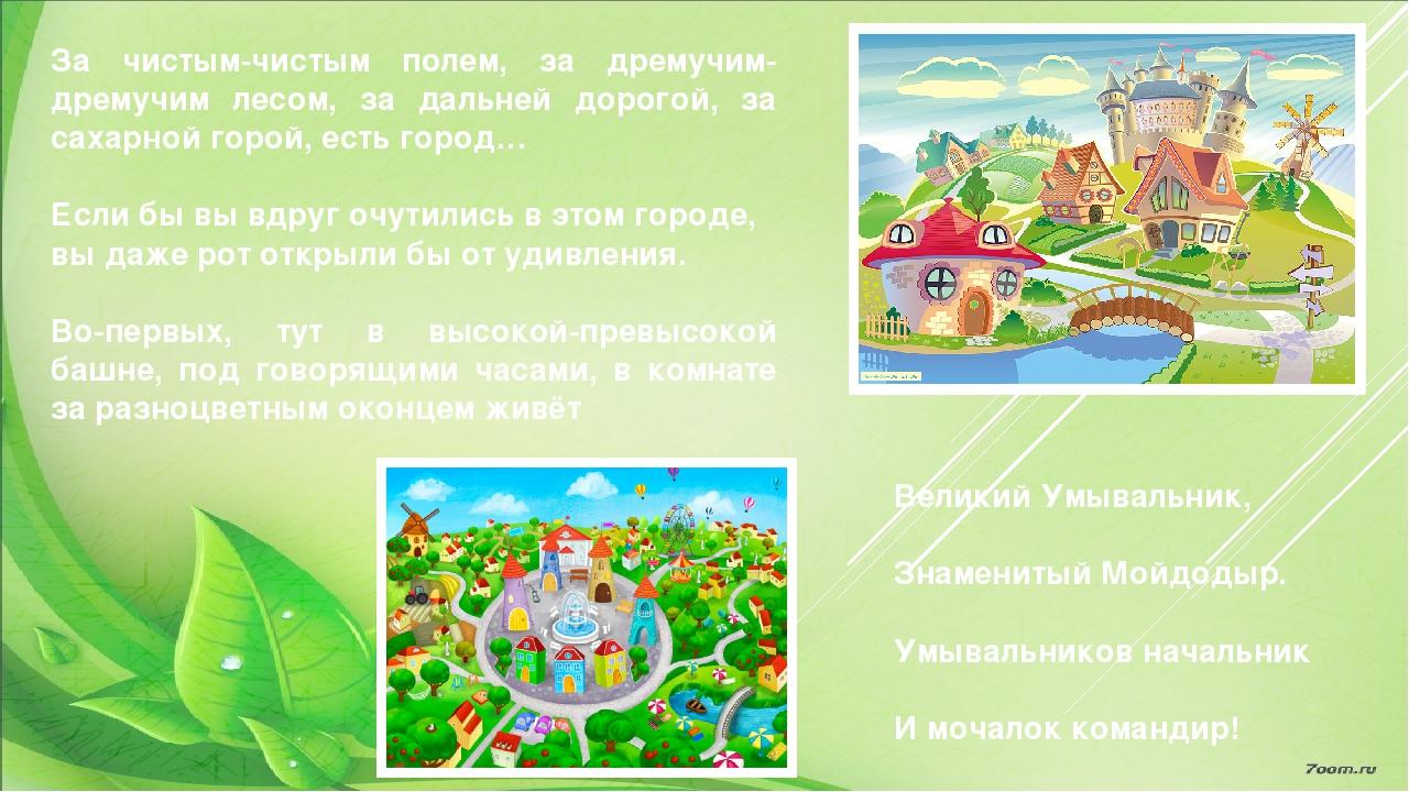 За чистым-чистым полем, за дремучим-дремучим лесом, за дальней дорогой, за са...