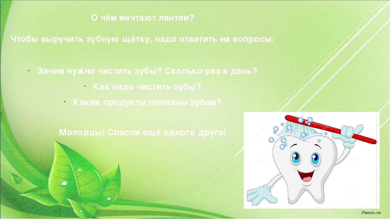О чём мечтают лентяи? Чтобы выручить зубную щётку, надо ответить на вопросы:...