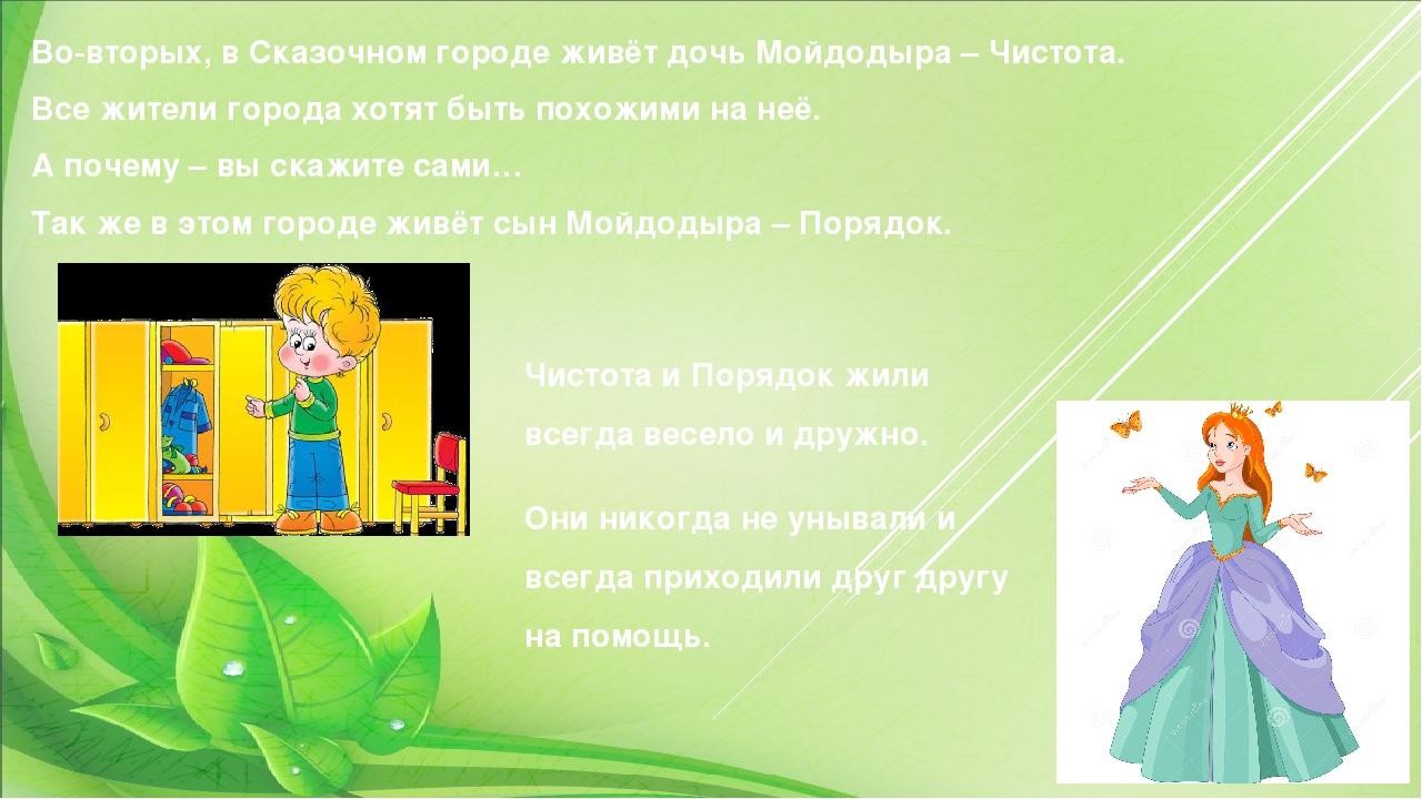 Во-вторых, в Сказочном городе живёт дочь Мойдодыра – Чистота. Все жители горо...