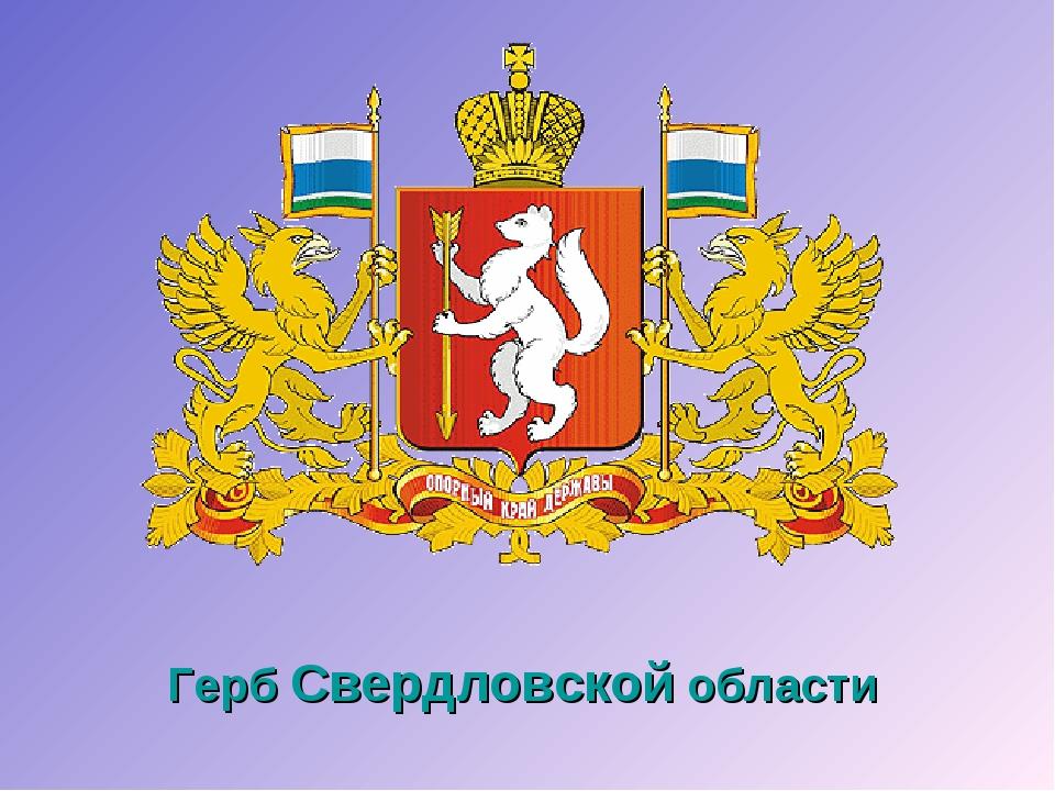 Урал герб картинки