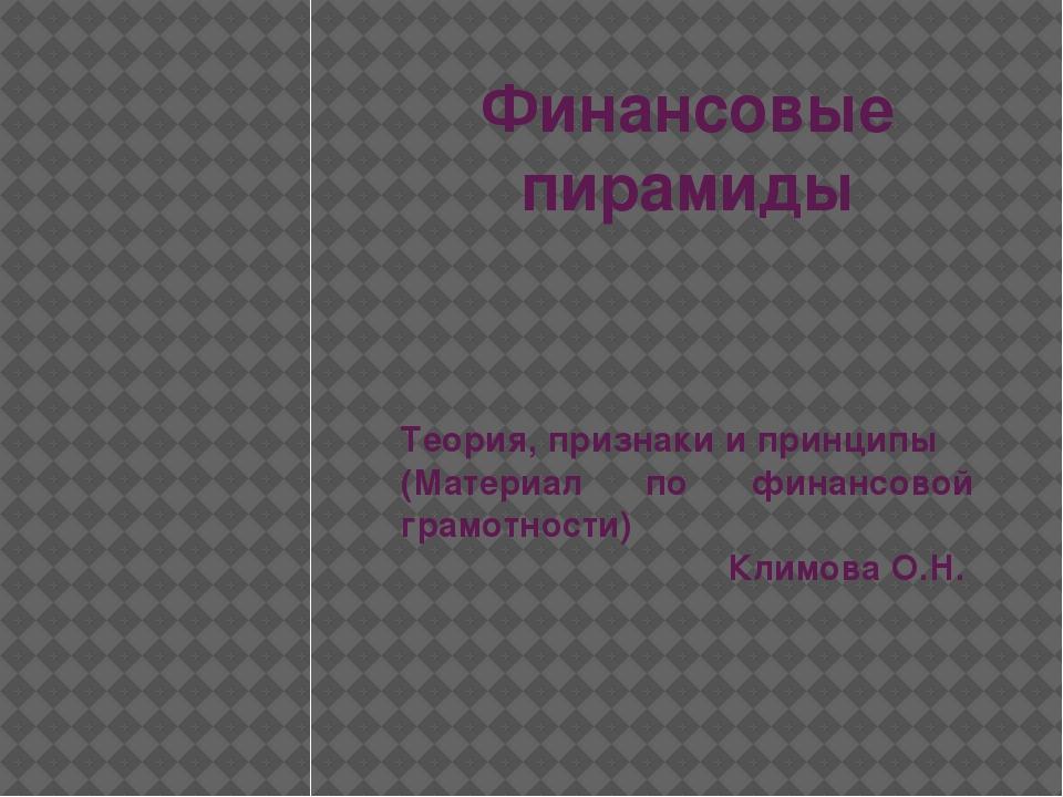 Финансовые пирамиды Теория, признаки и принципы (Материал по финансовой грамо...