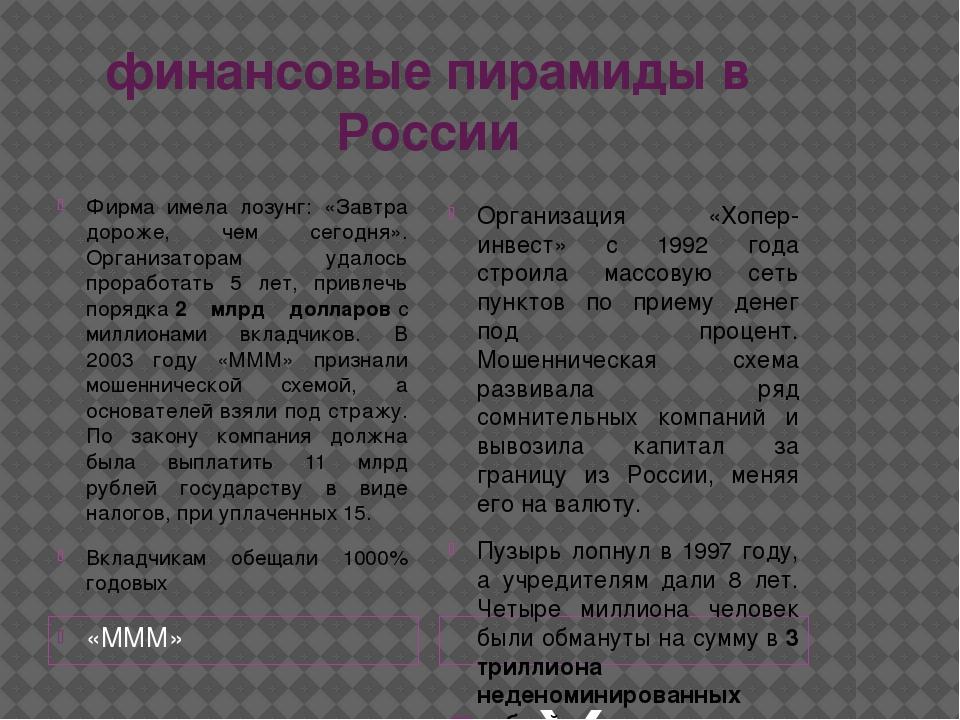 финансовые пирамиды в России «МММ» «Хопер-инвест» Фирма имела лозунг: «Завтра...