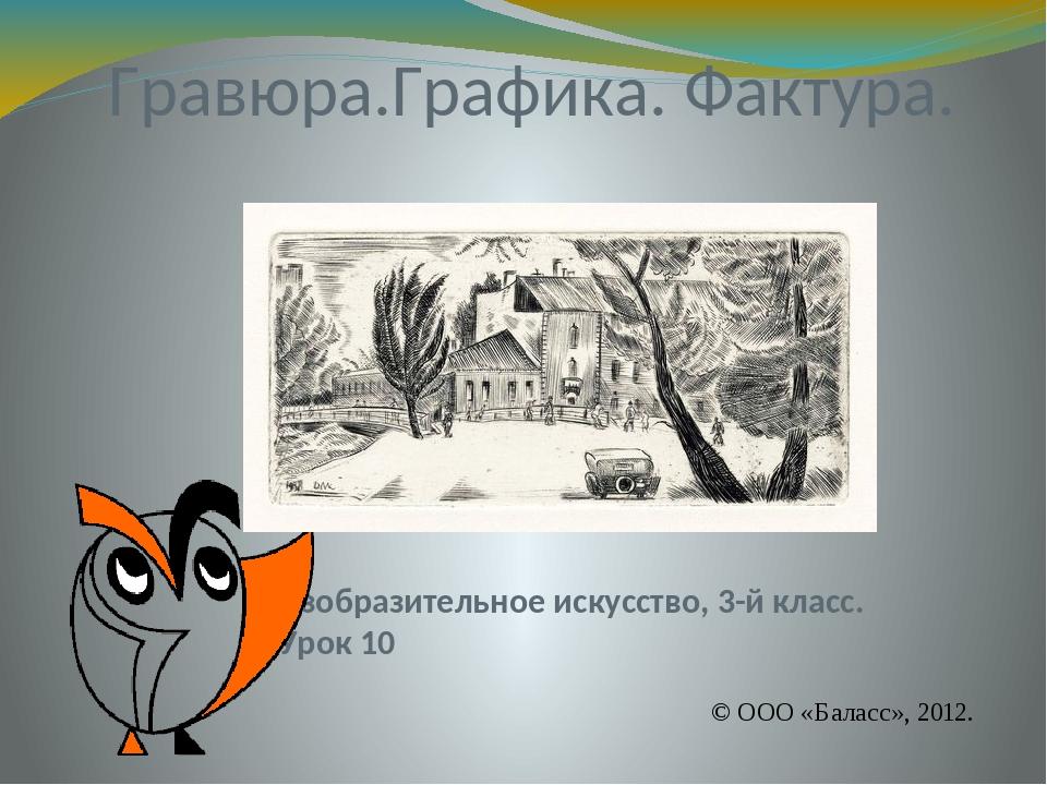 Гравюра.Графика. Фактура. Изобразительное искусство, 3-й класс. Урок 10 © ООО...