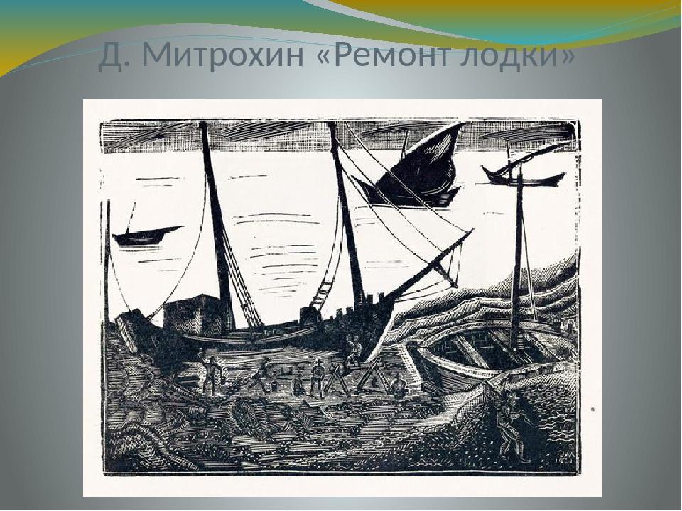 Д. Митрохин «Ремонт лодки»