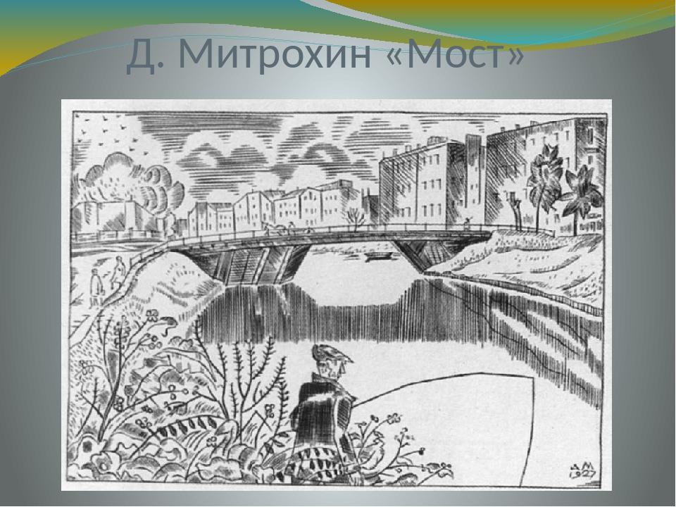 Д. Митрохин «Мост»