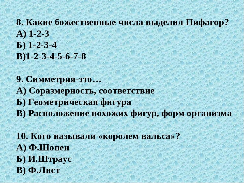 Года браке, картинка божественные числа