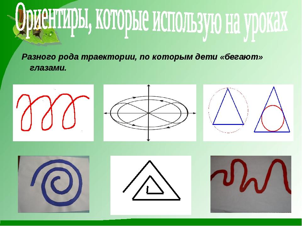 Разного рода траектории, по которым дети «бегают» глазами.