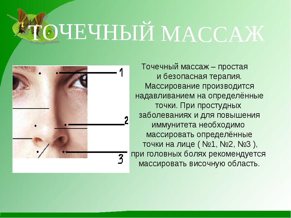 Точечный массаж – простая  и безопасная терапия. Массирование производится н...