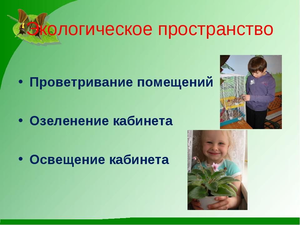 Экологическое пространство Проветривание помещений Озеленение кабинета Освеще...