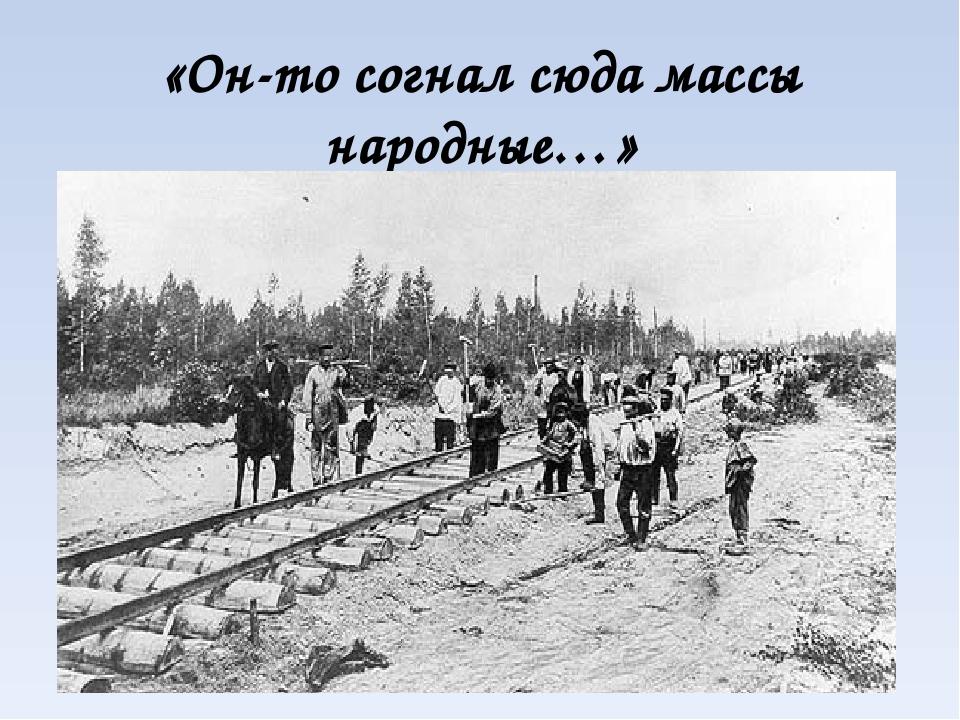 стихотворение некрасова железная дорога картинки отдыха проведения мероприятий