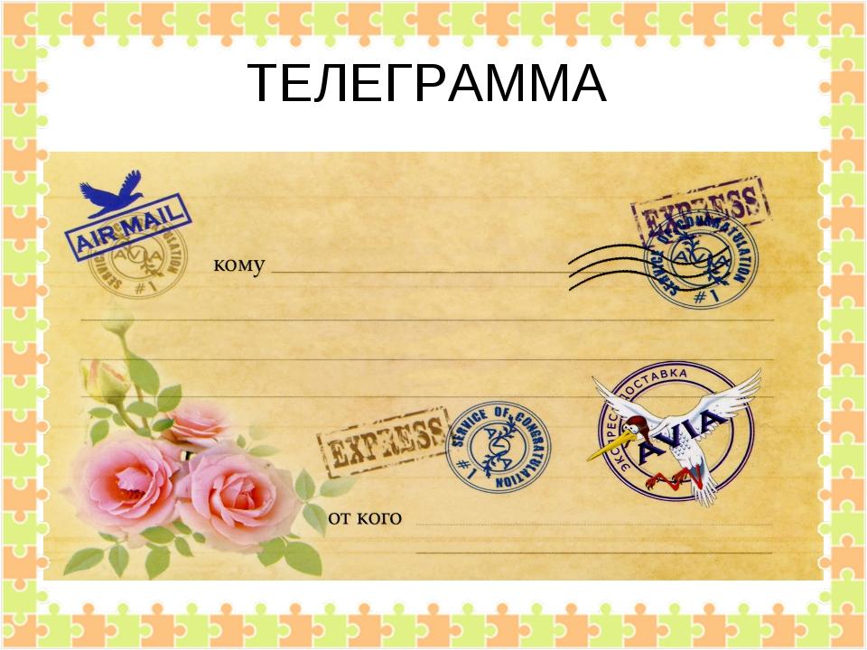 модной шуточные телеграммы поздравления с днем учителя твоей душе разгорится