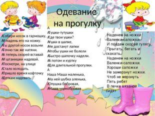 Стихи для на прогулку в детском саду в картинках
