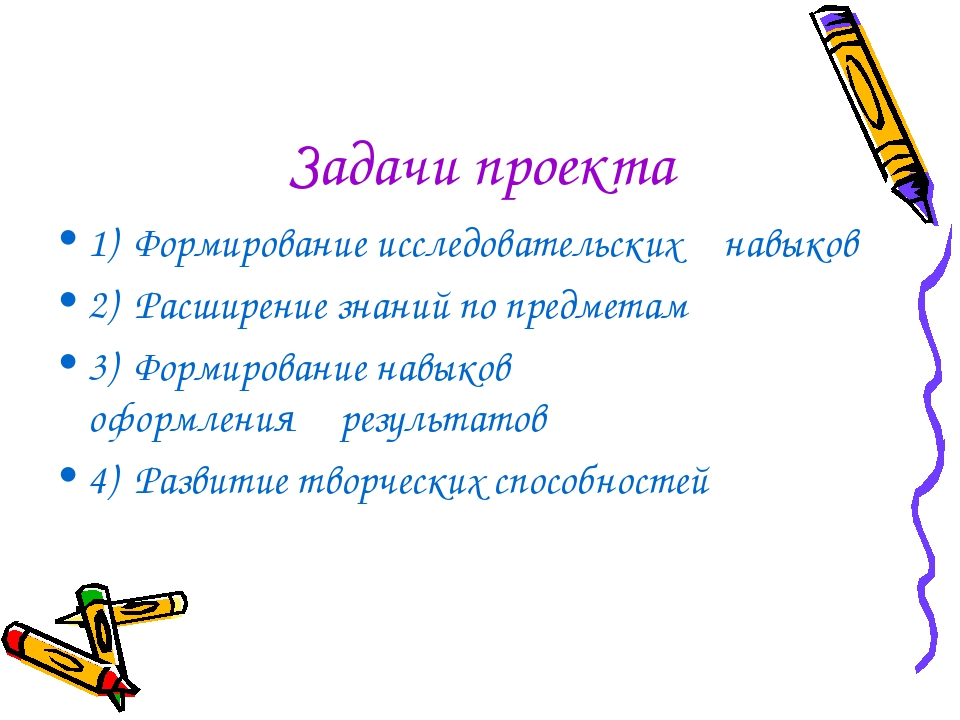 Задачи проекта 1) Формирование исследовательских навыков 2) Расширение знани...