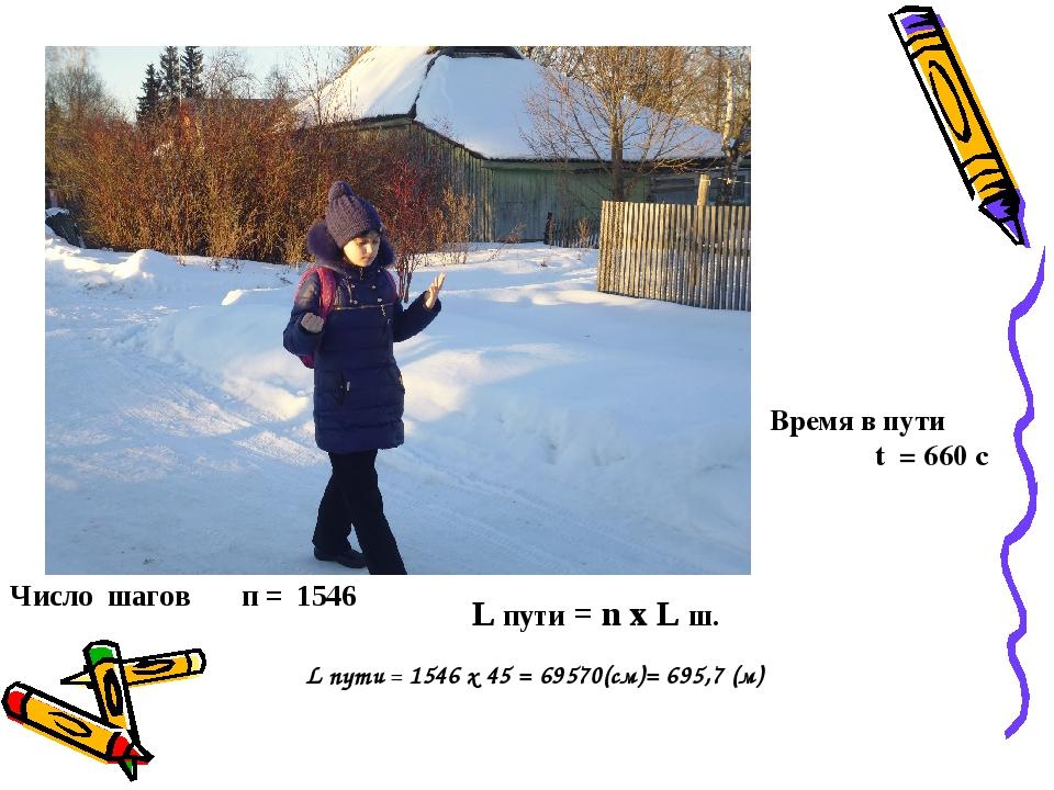 Число шагов п = 1546 Время в пути t = 660 с L пути = n х L ш. L пути = 1546...