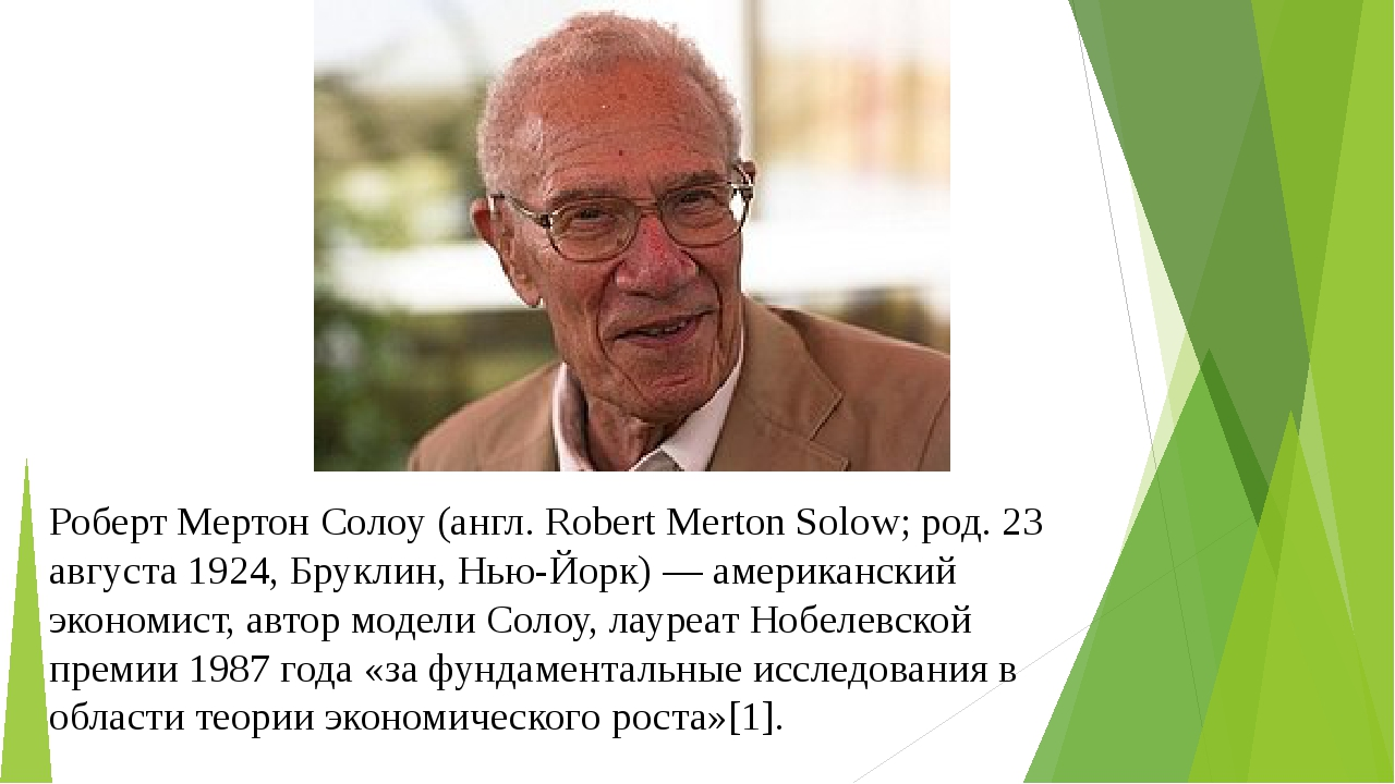 Роберт Мертон Солоу (англ. Robert Merton Solow; род. 23 августа 1924, Бруклин...