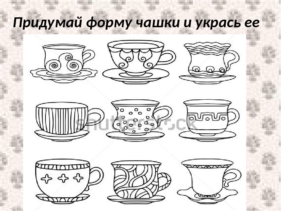 посуда у тебя дома картинки к уроку рассказали