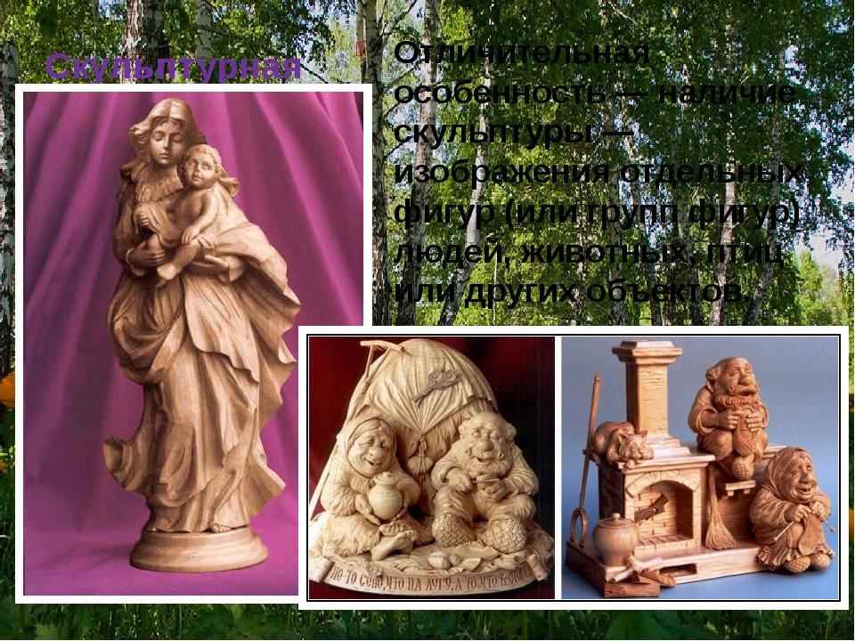 Скульптурная резьба : Отличительная особенность — наличие скульптуры — изобр...