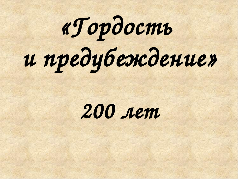 «Гордость и предубеждение» 200 лет