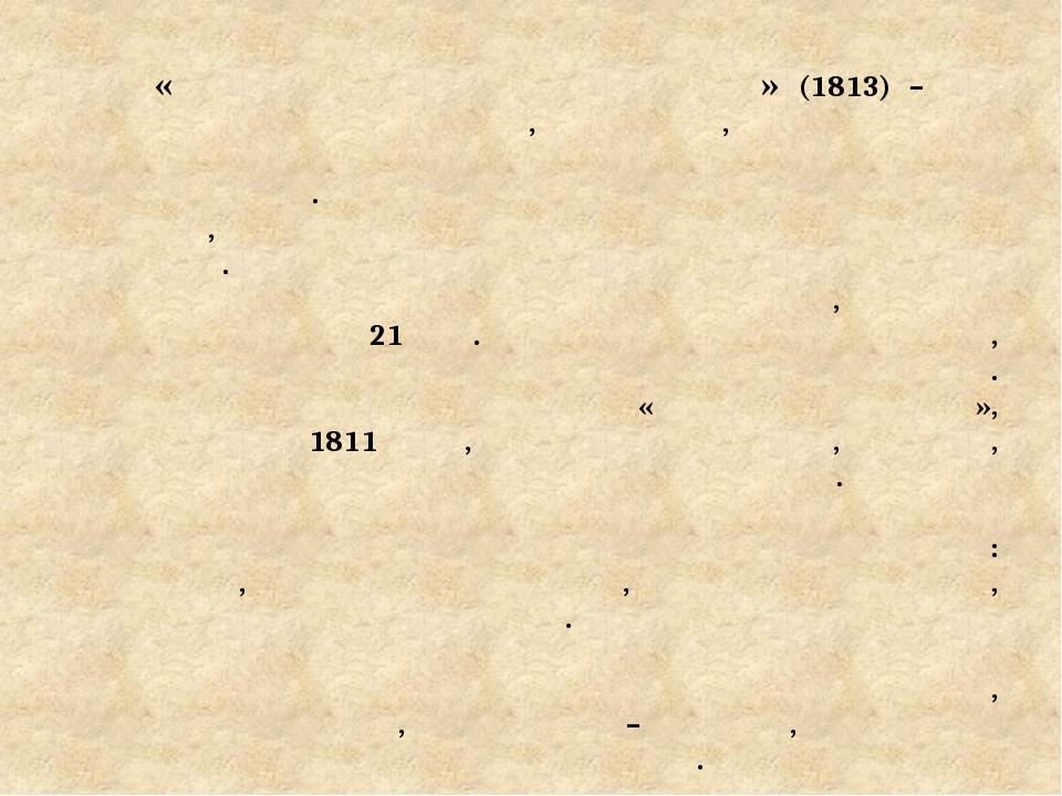 «Гордость и предубеждение» (1813) – это история человеческих душ, остроумно,...