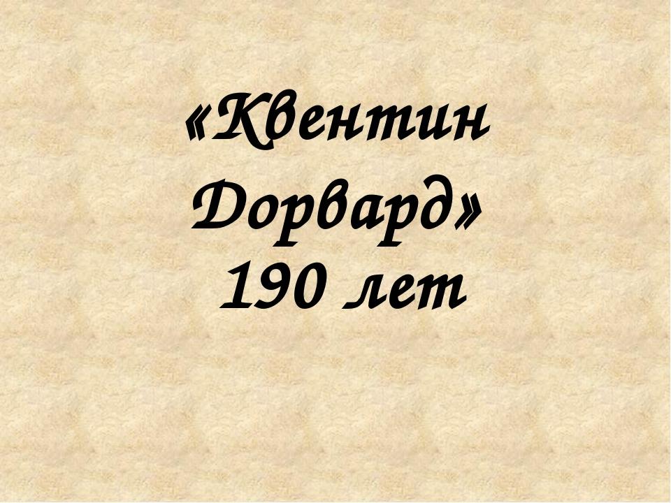 «Квентин Дорвард» 190 лет