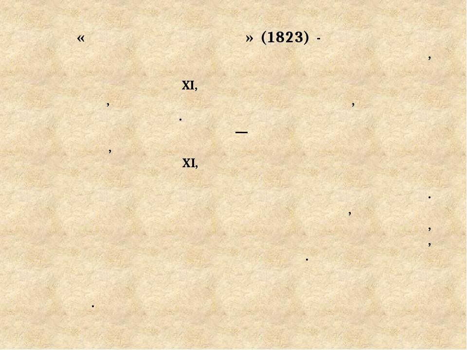 «Квентин Дорвард» (1823) - исторический роман английского писателя Вальтера...