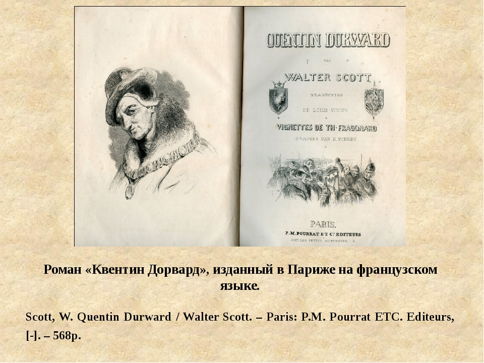 Роман «Квентин Дорвард», изданный в Париже на французском языке. Scott, W. Qu...