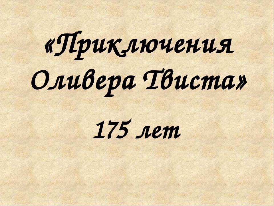 «Приключения Оливера Твиста» 175 лет